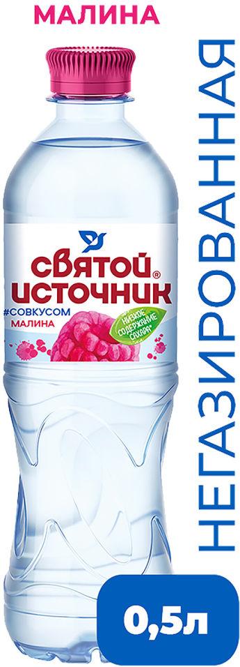 Напиток Святой Источник Природная вода+Малина негазированный 500мл