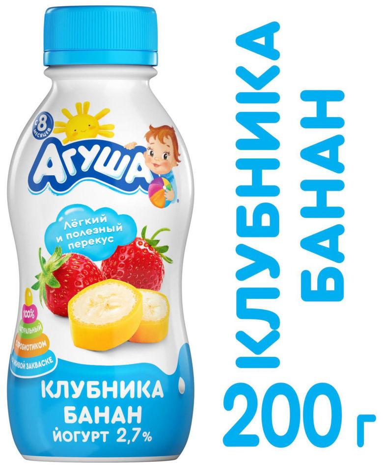 Йогурт питьевой Агуша Клубника-банан 2.7% с 8 месяцев 4шт*200г (упаковка 12 шт.)