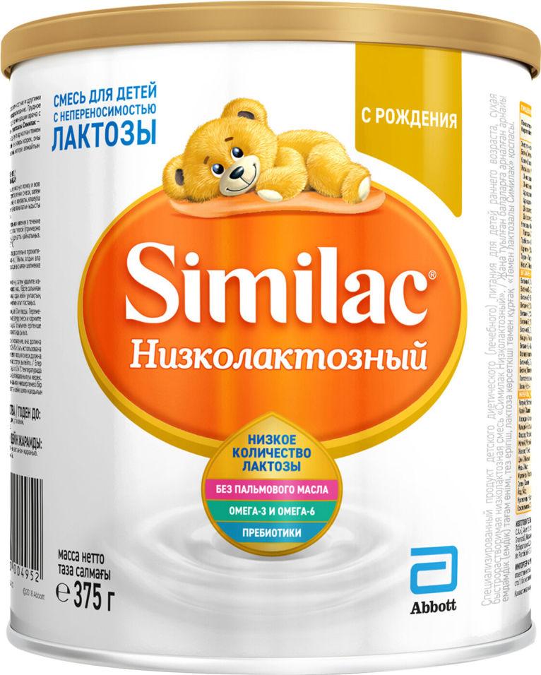Смесь Similac Низколактозный с 0 месяцев 375г (упаковка 2 шт.)