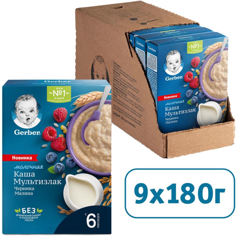 Каша Gerber Молочная мультизлаковая с Черникой и Малиной 180г (упаковка 2 шт.)