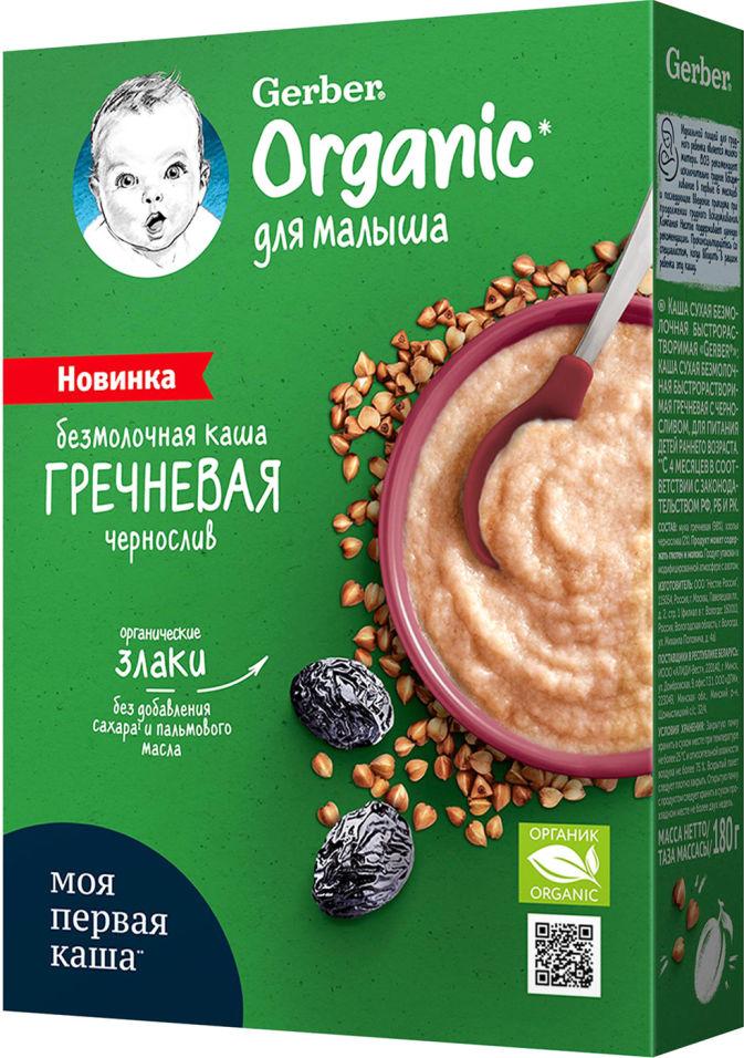 Каша Gerber Organic Гречневая безмолочная с черносливом 180г (упаковка 2 шт.)