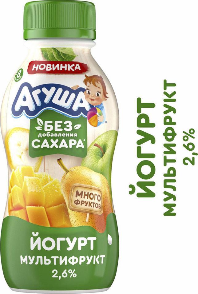 Йогурт питьевой Агуша Мультифрукт 2.60% с 8 месяцев 180г