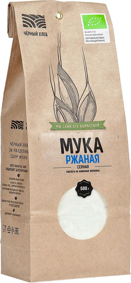 Мука Черный хлеб ржаная органическая сеяная 500г