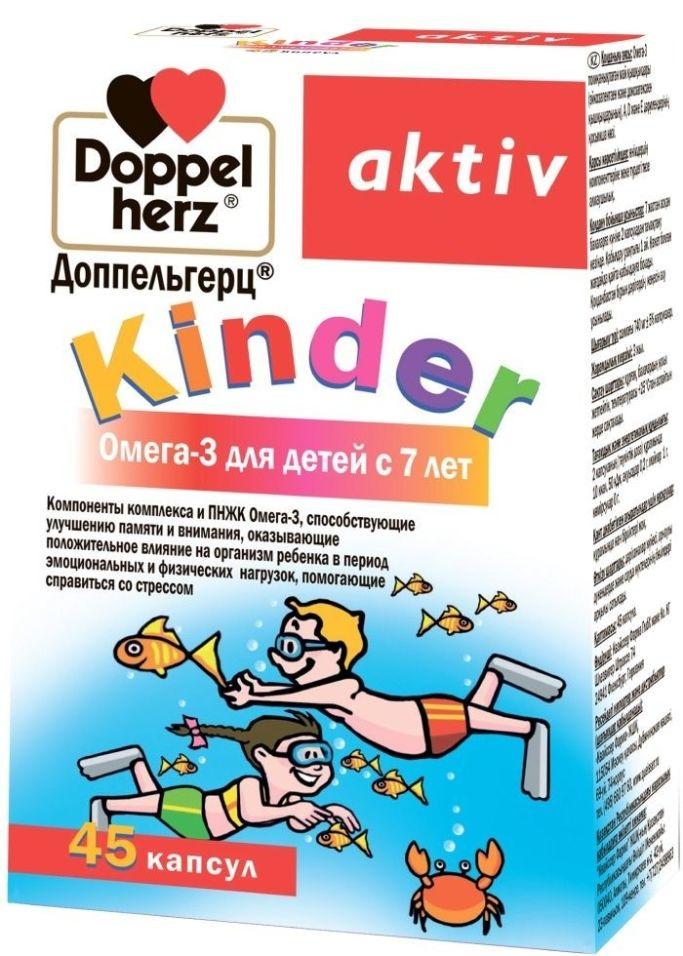 Витамины Doppelherz Актив Омега-3 для детей 45 капсул