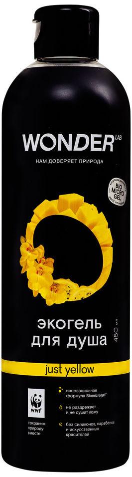 Экогель для душа Wonder Lab Just yellow 450мл
