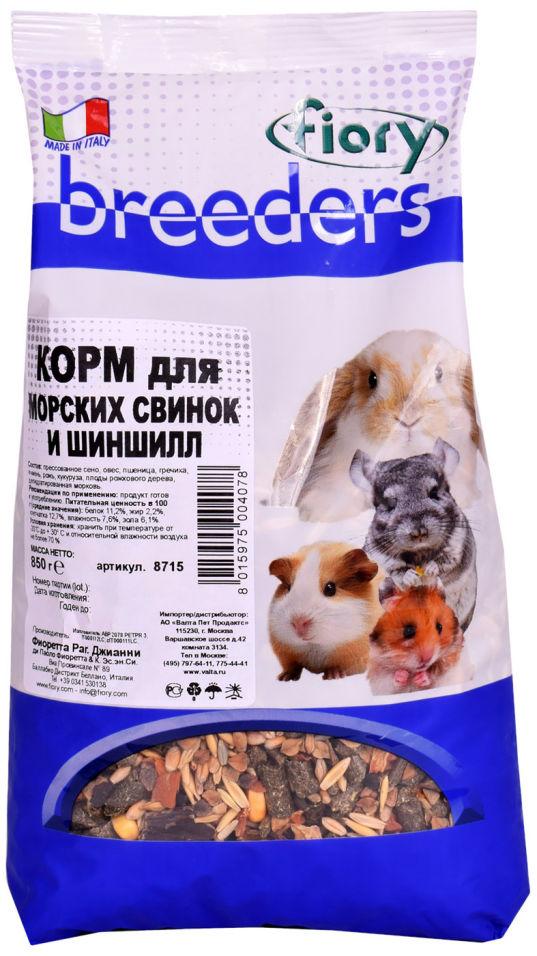Корм для грызунов Fiory Breeders для морских свинок и шиншил 850г