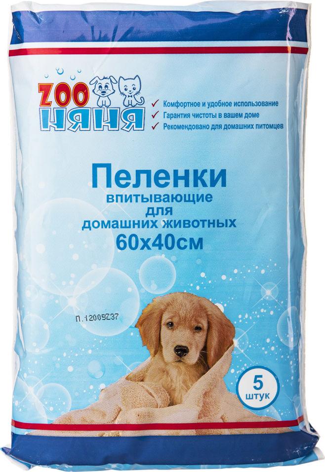 Пеленки Zoo Няня впитывающие для животных 60*40см 5шт