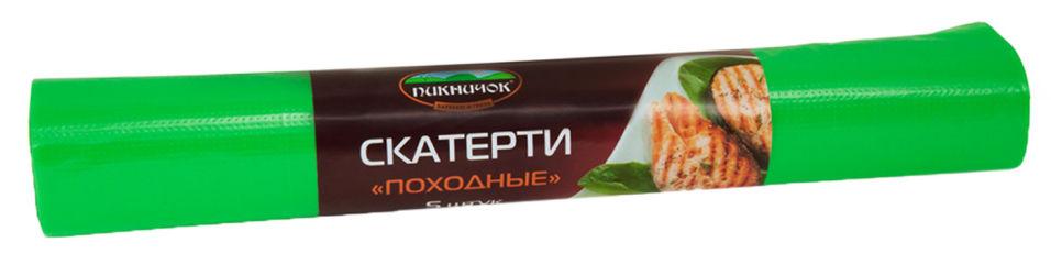 Скатерти Пикничок Походные 110*150см 5шт