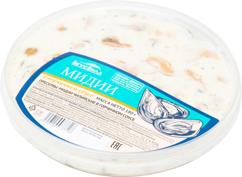 Мидии ВкусВилл в горчичном соусе 180г