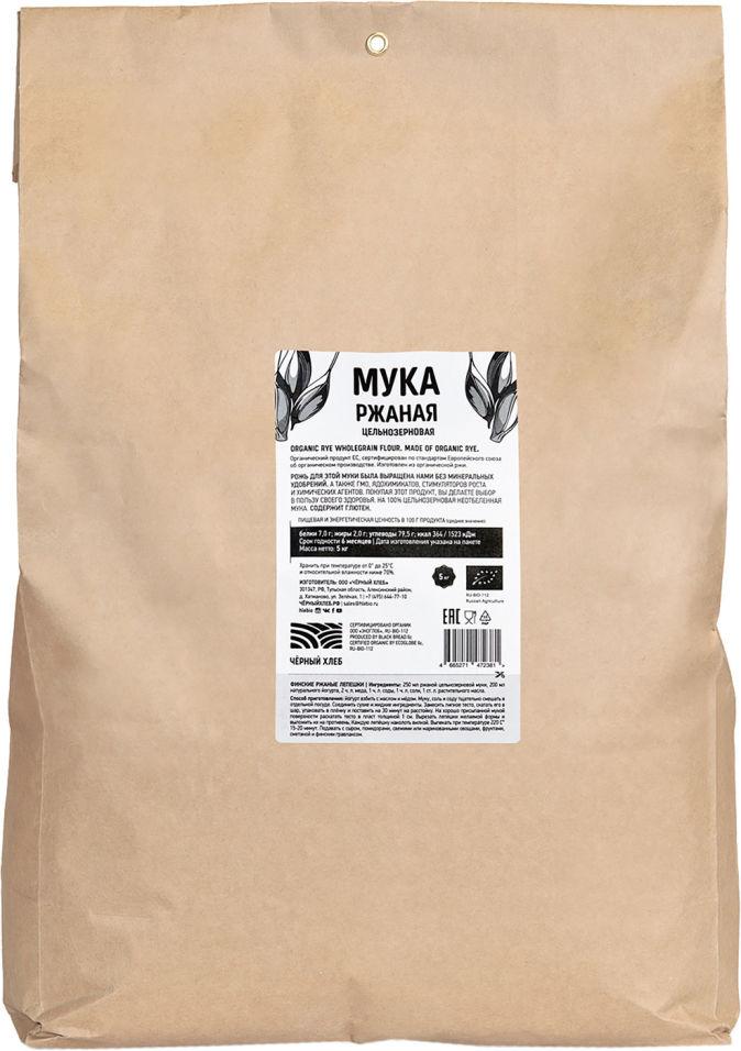 Мука Черный хлеб ржаная органическая цельнозерновая 5кг