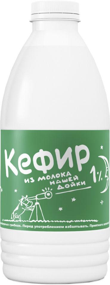 Кефир из молока Нашей дойки 1% 930г
