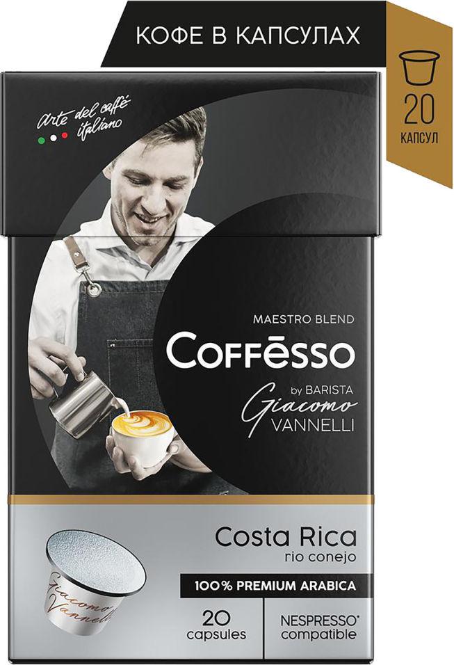Кофе в капсулах Coffesso Vannelli Costa Rica 20шт