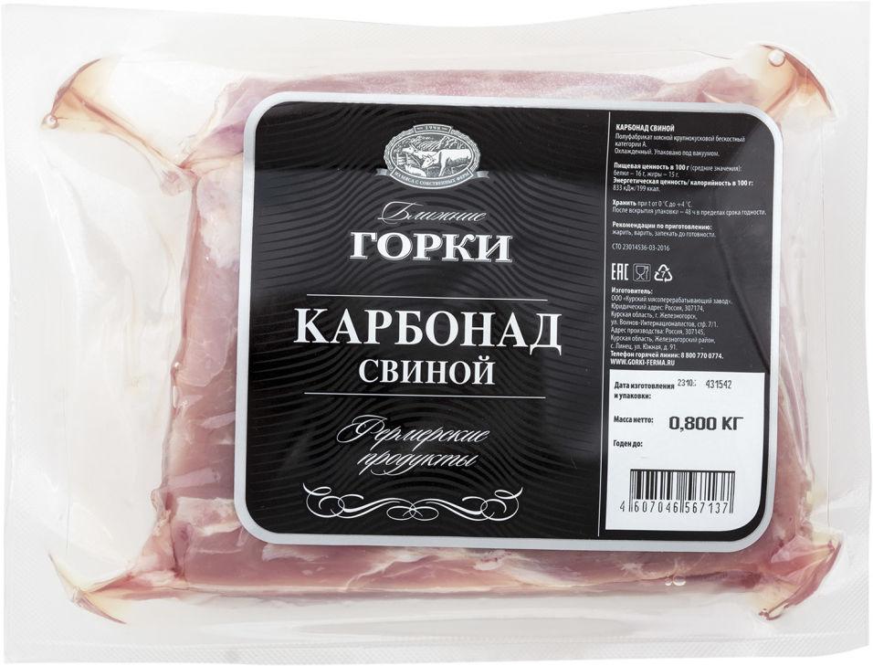 Карбонад свиной Ближние горки 800г