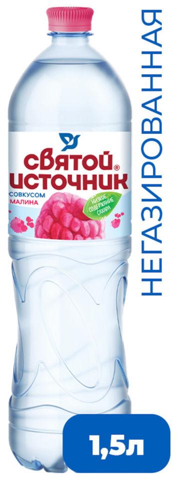 Вода Святой Источник со вкусом малины негазированная 1.5л