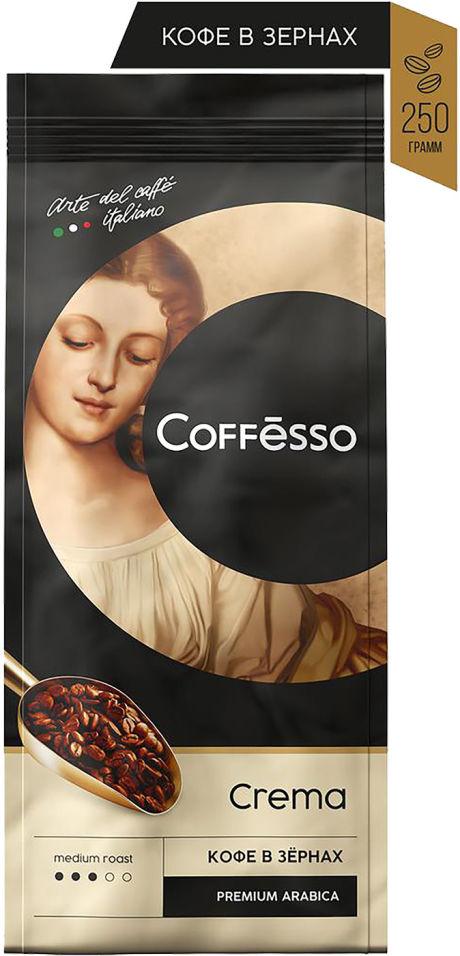 Кофе в зернах Coffesso Crema 250г