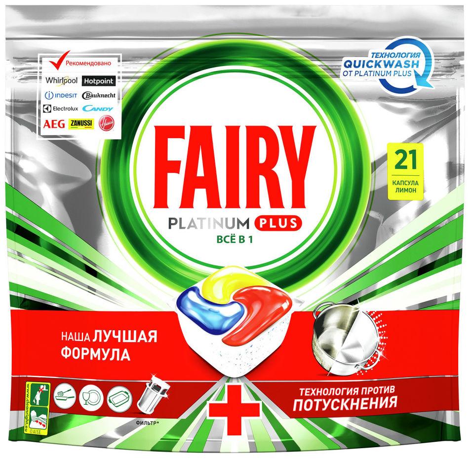 Средство для посудомоечных машин Fairy Platinum Plus All in One Лимон 21шт