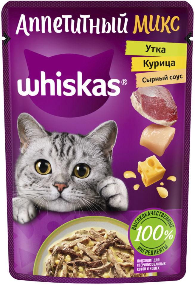Корм для кошек Whiskas Аппетитный микс сырный соус утка курица 75г