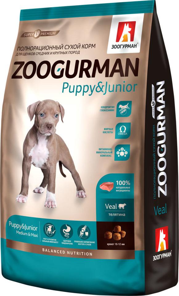 Отзывы о Сухом корме для щенков Зоогурман Puppy&Junior Veal с телятиной 3кг