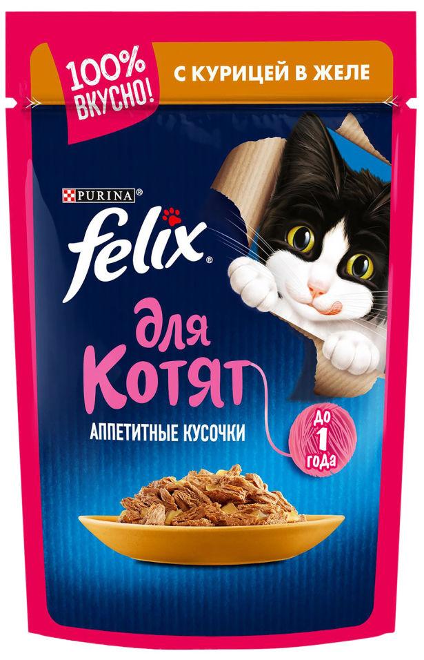 Отзывы о Корме для котят Felix Аппетитные кусочки с курицей в желе 85г