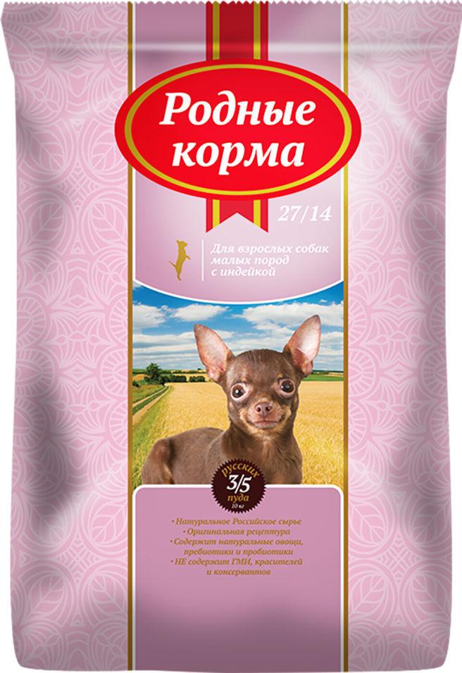 Сухой корм для собак Родные корма для мелких пород Индейка 10кг