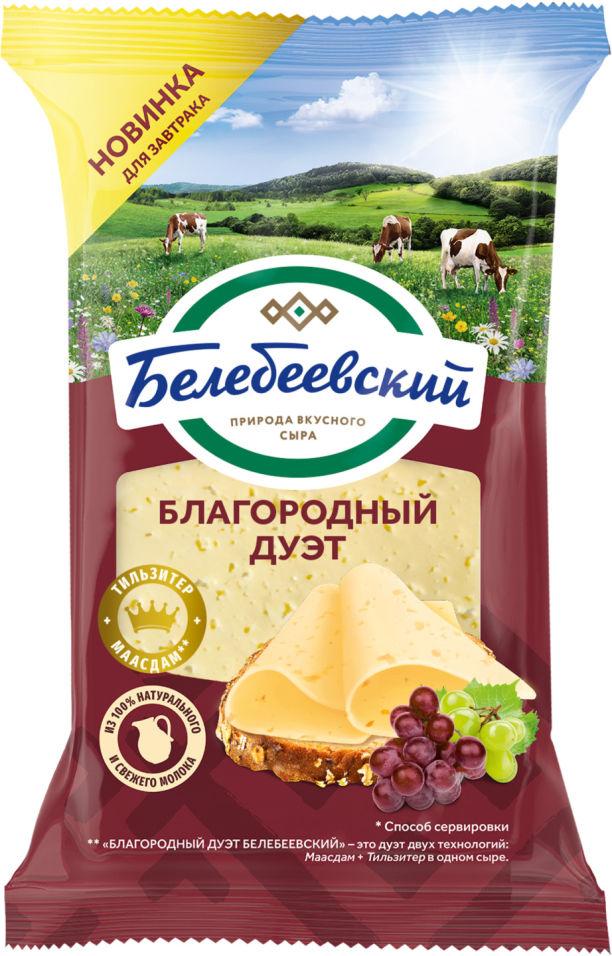 Отзывы о Сыре Белебеевском Благородном дуэт 50% 190г