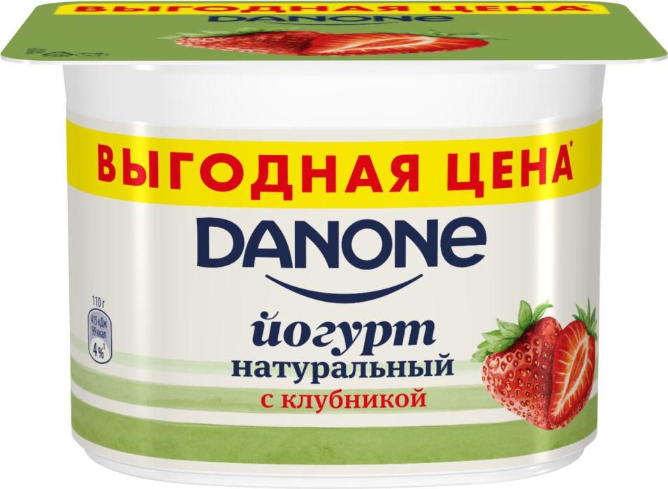 Отзывы о Йогурте Danone Клубника 2.9% 110г
