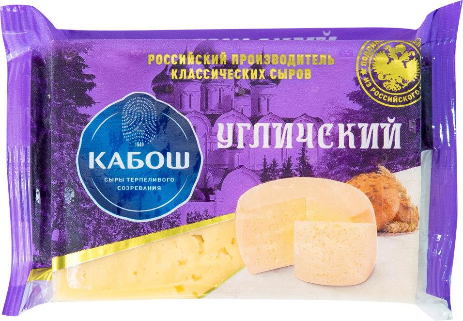 Отзывы о Сыр Кабош Угличский 45% 220г