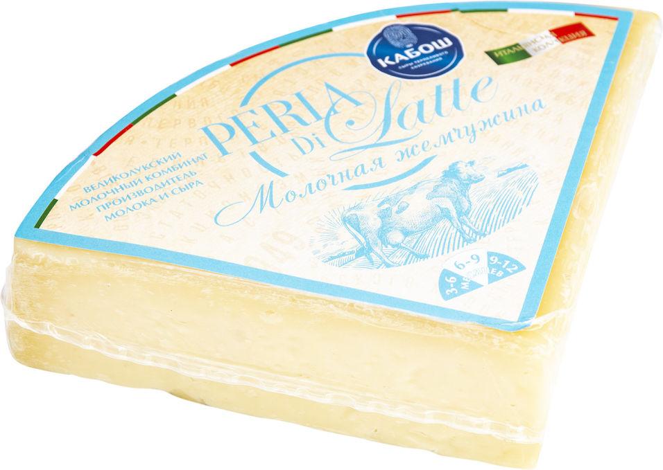 Отзывы о Сыре Кабош Perla di Latte Vecchio 50% 0.6-0.8кг