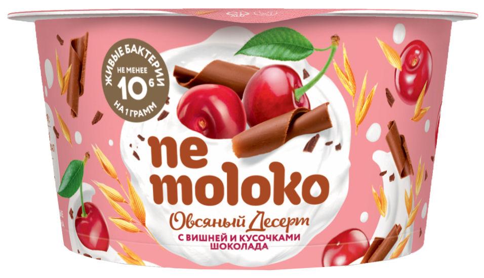 Отзывы о Десерте Nemoloko овсяном Вишня и кусочки шоколада 130г