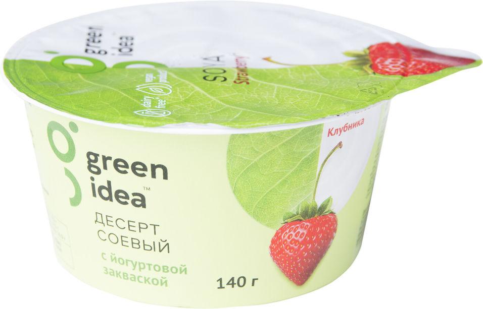 Отзывы о Десерте Green Idea Соевом с йогуртовой закваской и соком клубники 140г