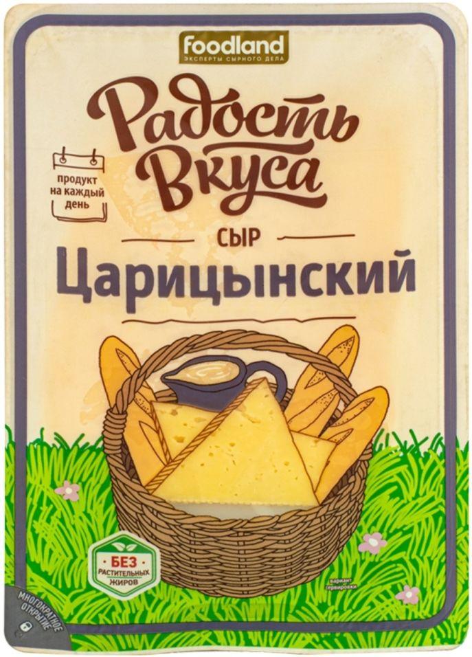 Отзывы о Сыре Радость вкуса Царицынский 45% 125г