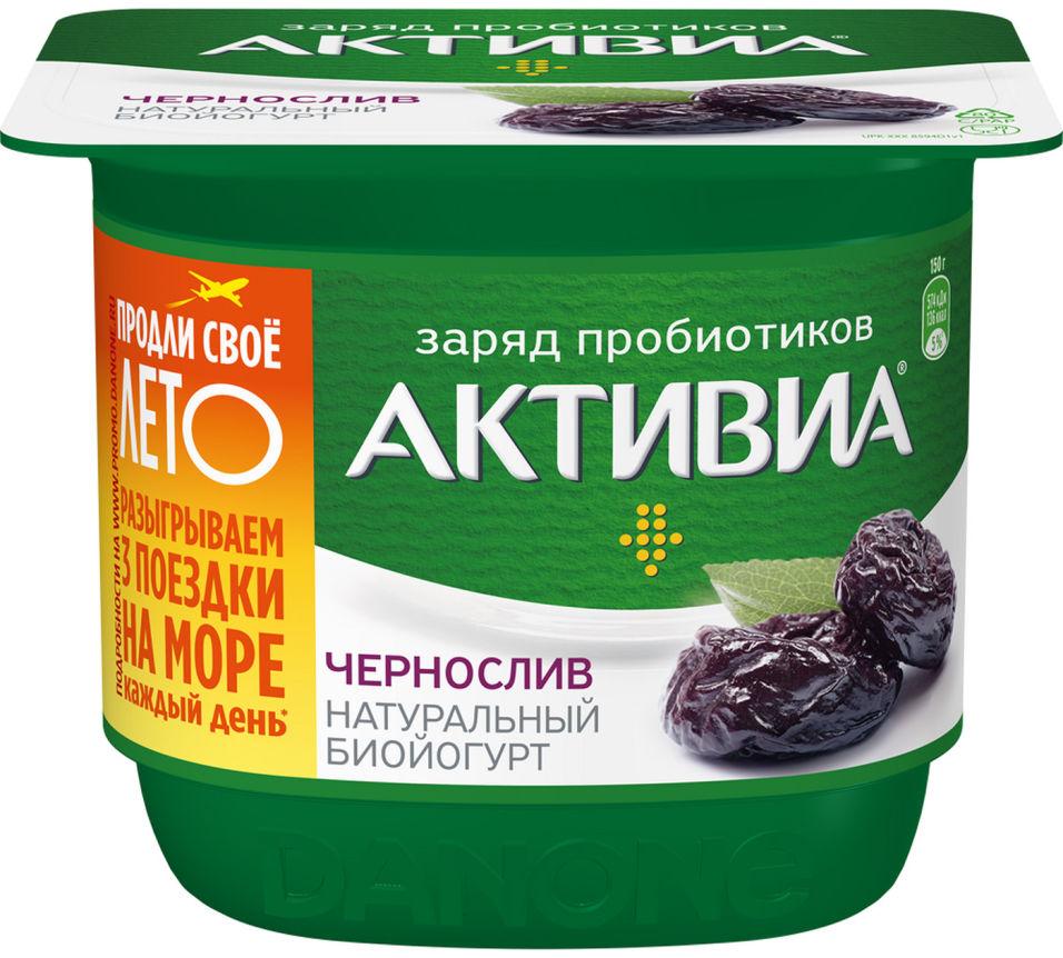 Отзывы о Био йогурт Активиа с черносливом 2.9% 150г