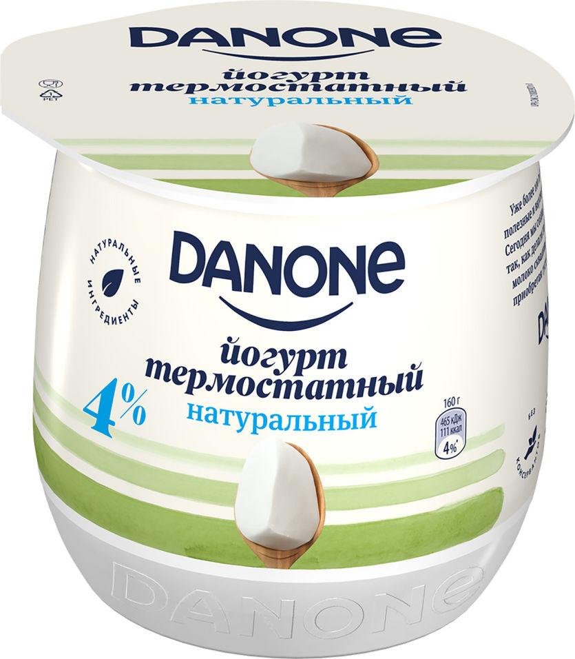 Отзывы о Йогурте Danone Термостатном 4% 160г
