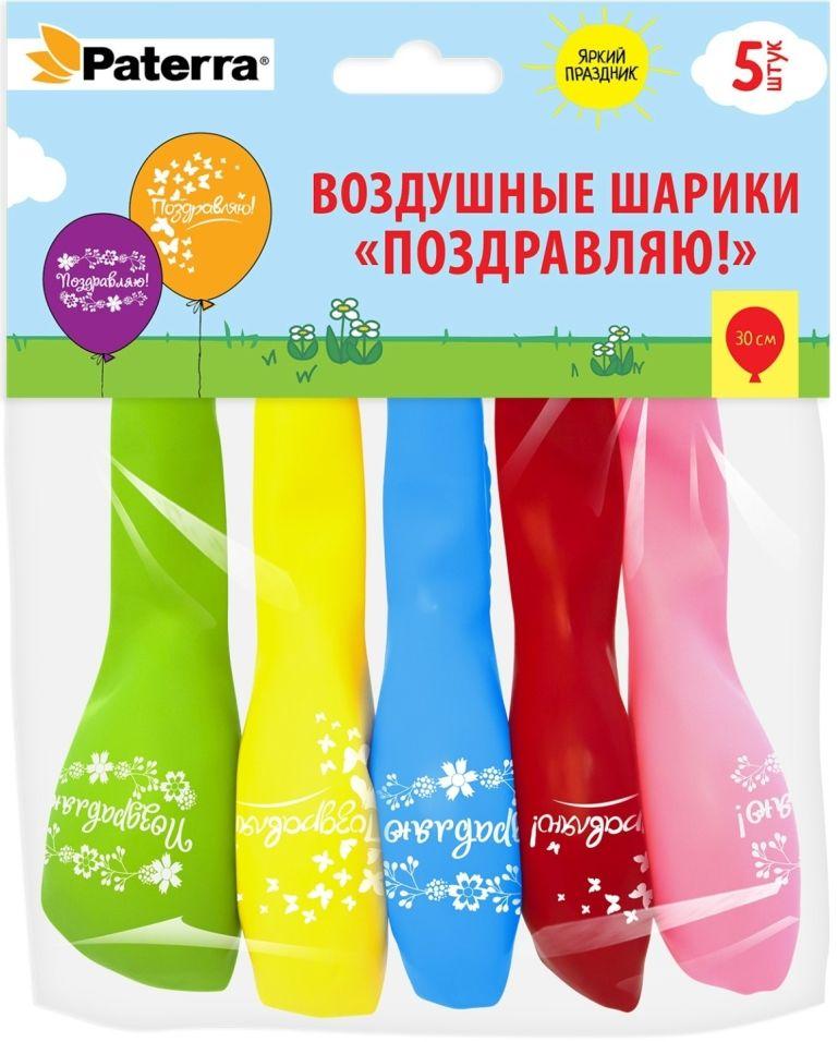 Воздушные шарики Paterra Поздравляю 30 см 5шт