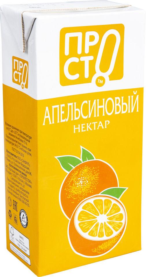 Нектар ПРОСТО Апельсиновый 1л