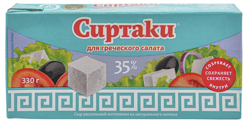 Отзывы о Сыре рассольном Сиртаки Classic для греческого салата 35% 330г