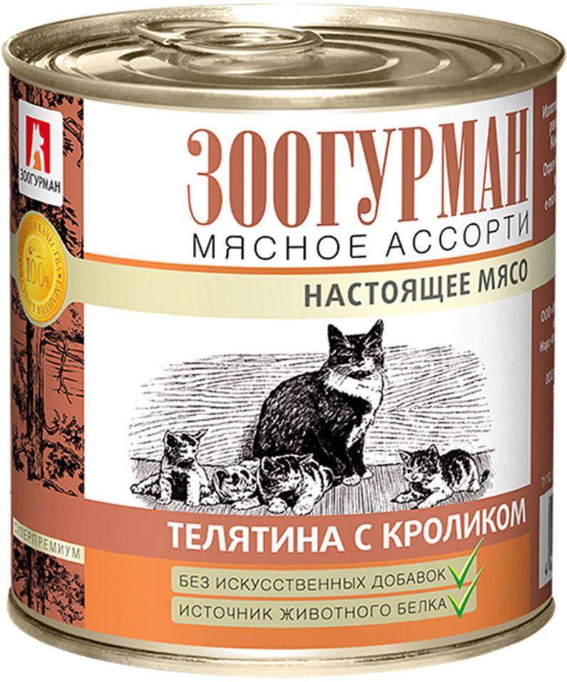 Корм для кошек Зоогурман Мясное ассорти Телятина с кроликом 250г