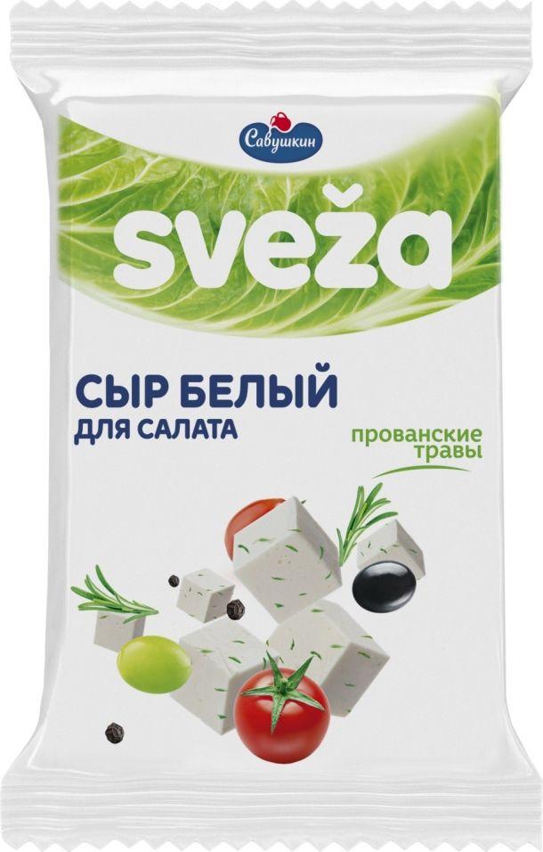 Отзывы о Сыре творожном Sveza с прованскими травами для салата 50% 250г