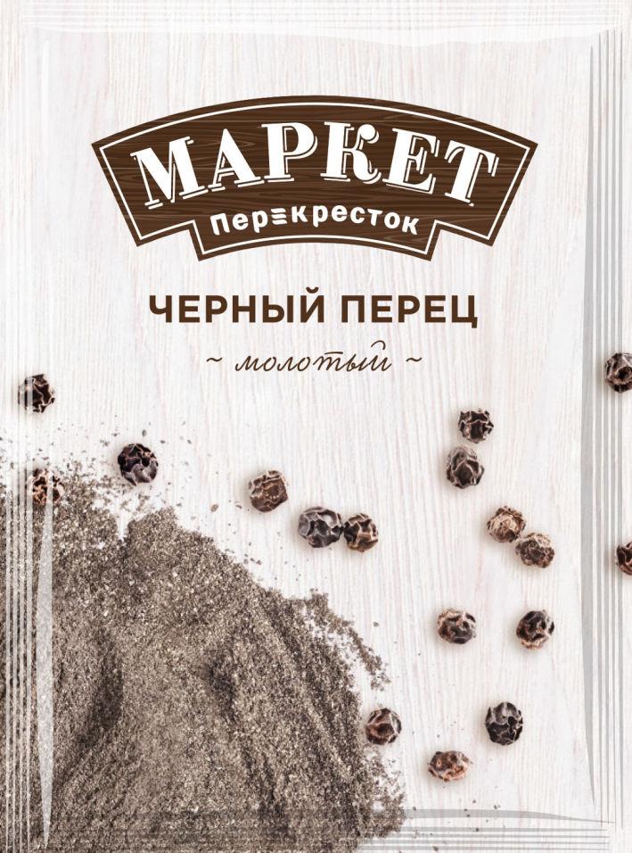 Перец Маркет Перекресток черный молотый 18г