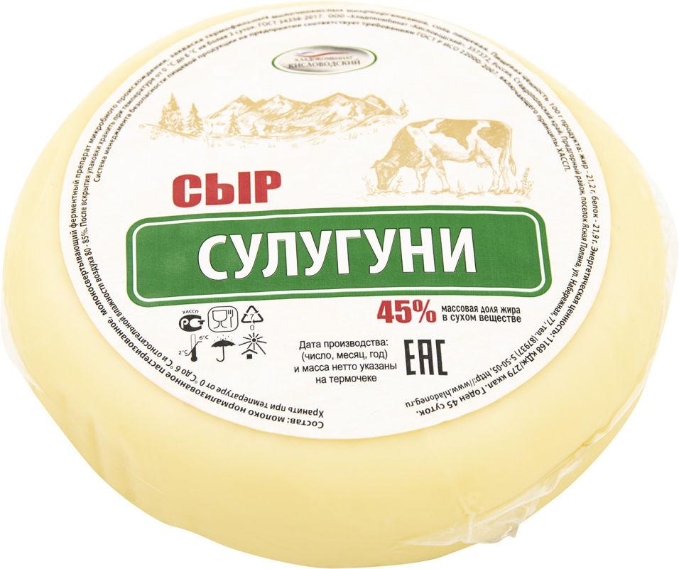 Отзывы о Сыр Кисловодский Сулугуни 45% 300г