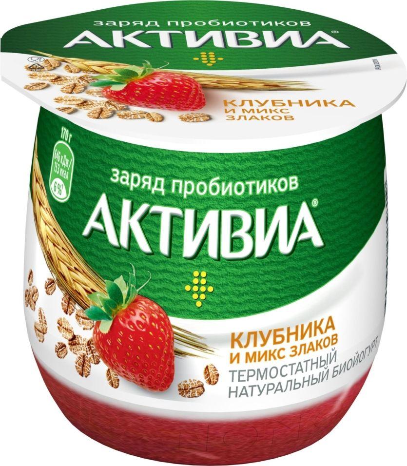 Отзывы о Био йогурт Активиа двухслойный клубника и микс злаков 2.7% 2шт*170г