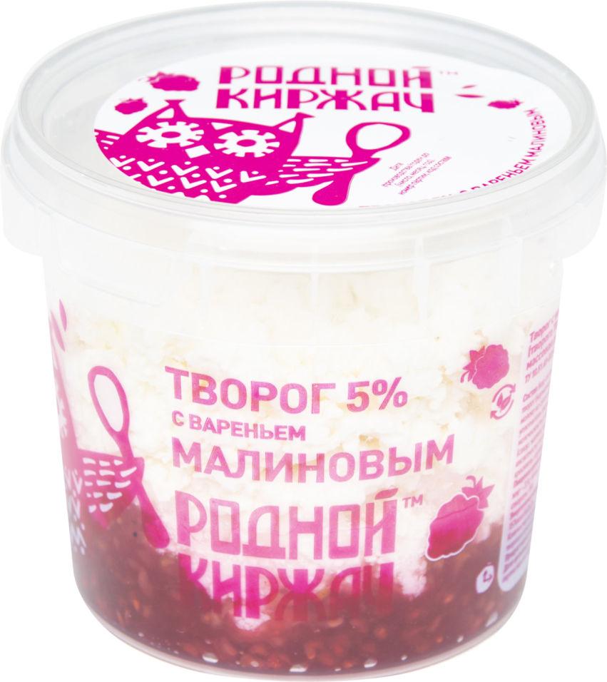 Отзывы о Твороге Родном Киржач с малиновым вареньем 5% 230г