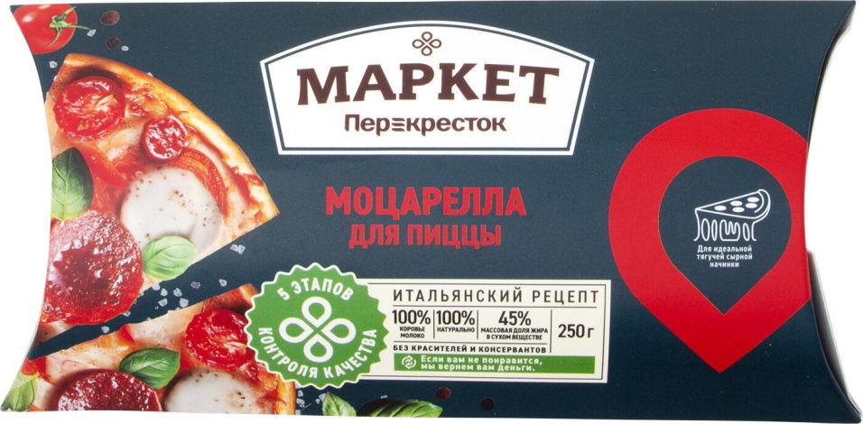 Отзывы о Сыре Маркет Перекресток Моцарелла для пиццы 45% 250г