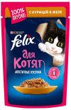 Корм для котят Felix Аппетитные кусочки с курицей в желе 85г