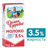 Молоко Домик в деревне ультрапастеризованное 3.5% 925мл
