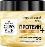 Маска для волос Gliss Kur Укрепляющий микс 4в1 Восстанавливающая 400мл