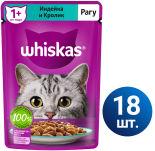 Влажный корм для кошек Whiskas Рагу с индейкой и кроликом 18шт*75г