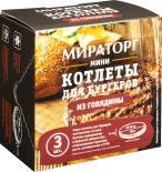 Мини котлеты Мираторг для бургеров из говядины 300г