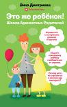 Это же ребенок Школа адекватных родителей / Вика Дмитриева
