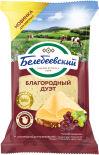 Сыр Белебеевский Благородный дуэт 50% 190г